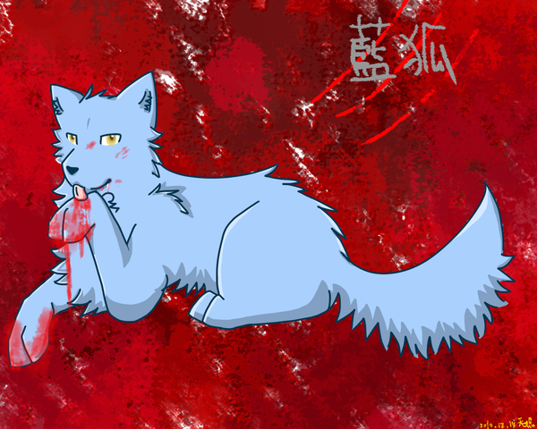 藍狐(天照).png