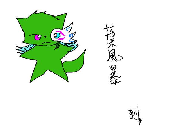 葉風暴(剎爪).jpg
