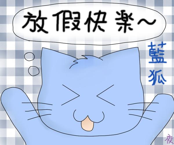 藍狐歡呼(星夜).png