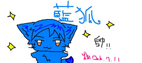 藍狐(桃羽).jpg