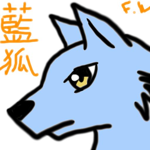 藍狐(炎翼).png