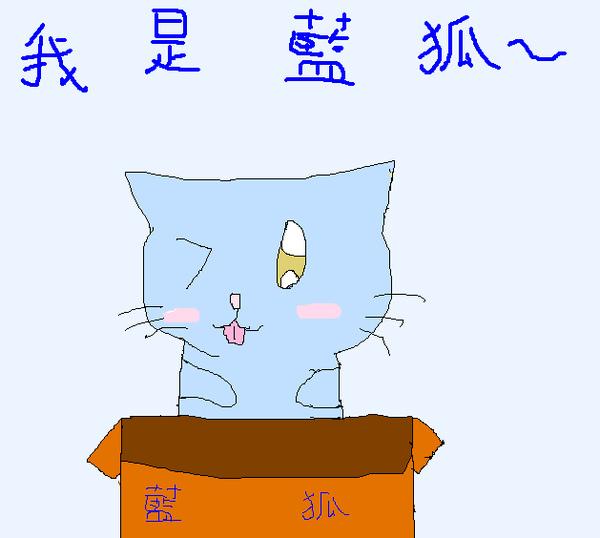 藍狐(玥掌).jpg