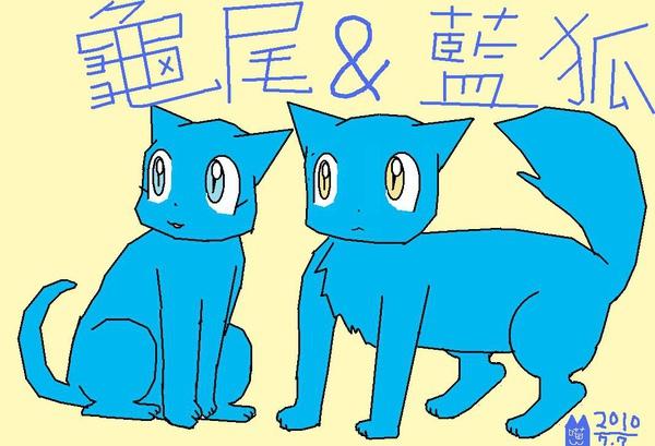 龜尾和藍狐(喵).jpg