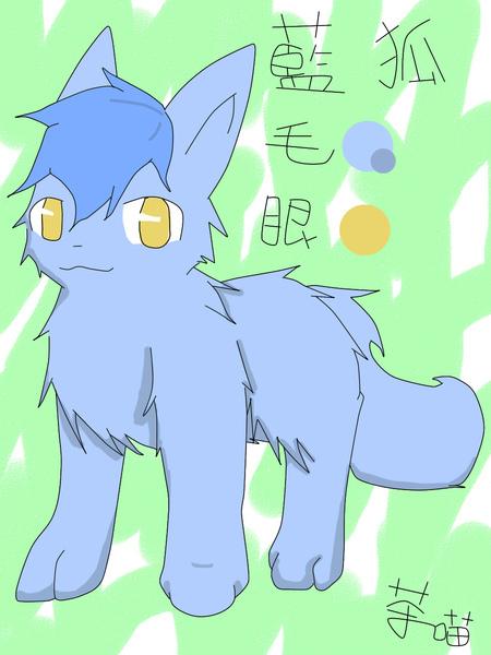 藍狐(茶喵)(獸設).jpg