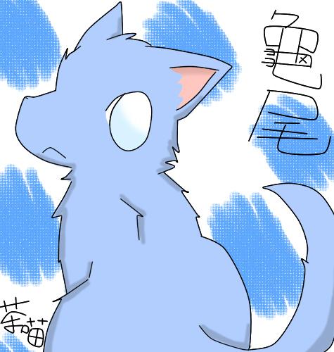 龜尾(茶喵)(狼型).jpg