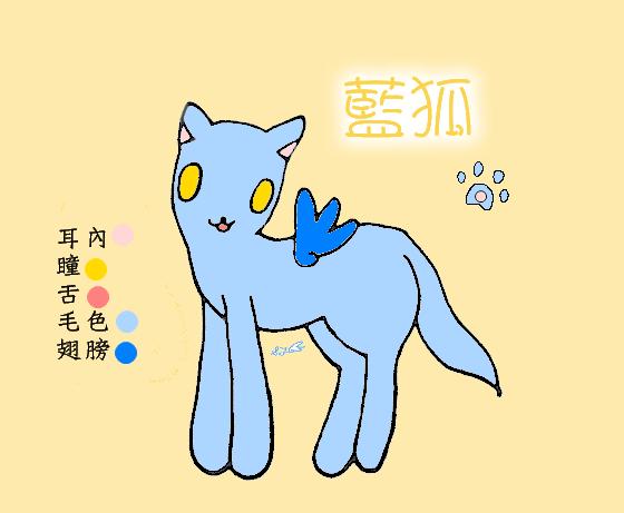藍狐獸設(雪羽).png