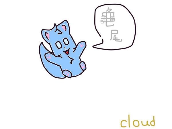 龜尾模子2(雲狐).jpg