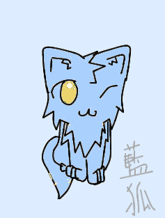 藍狐(喵).png