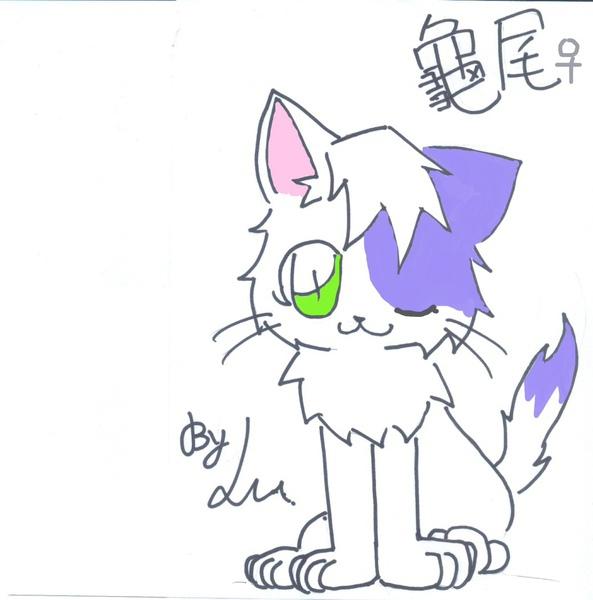 龜尾(檸羽).jpg