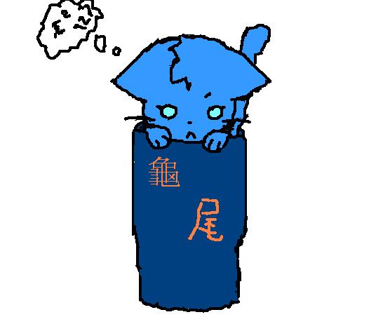 龜尾(夜貓)(有字).jpg
