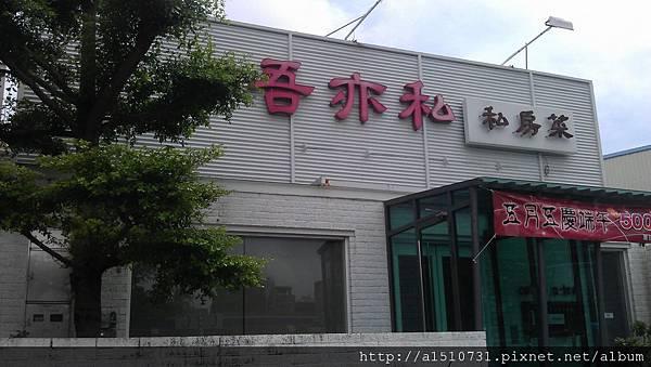 1010622吾亦私 (28)