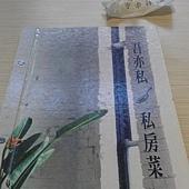 1010622吾亦私 (1)