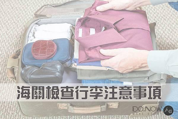 海關檢查行李注意