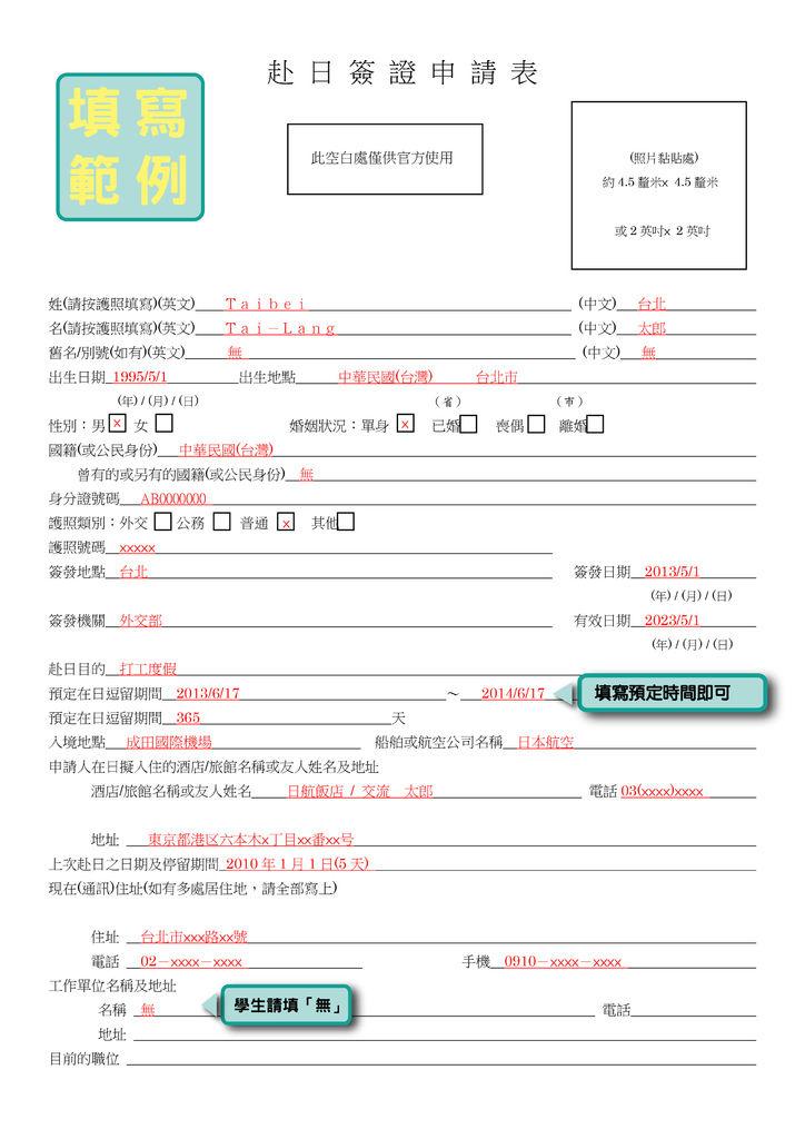 日本簽證範本-01