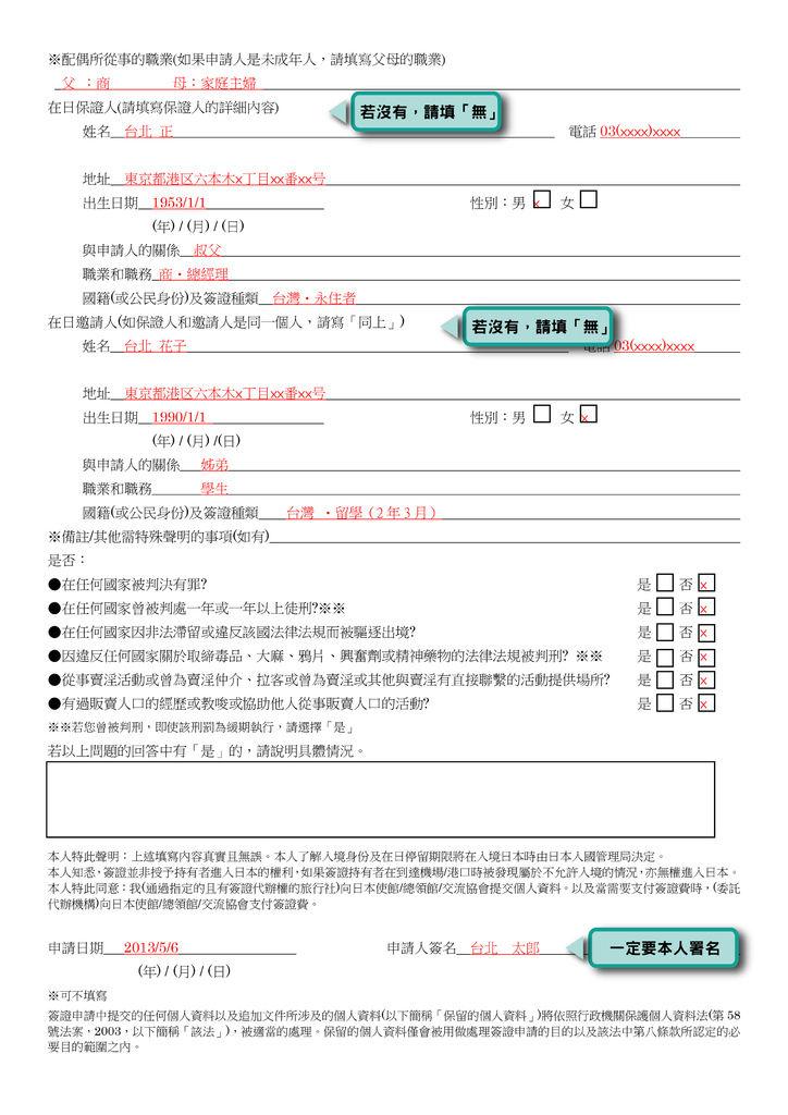 日本簽證範本-02