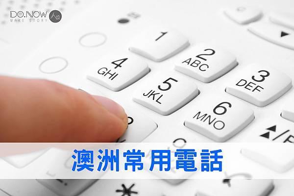 常用電話.jpg