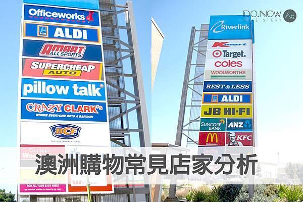 澳洲購物常見店家分析.jpg