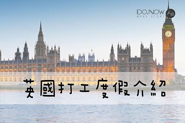 英國.jpg