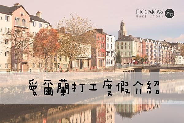 愛爾蘭.jpg