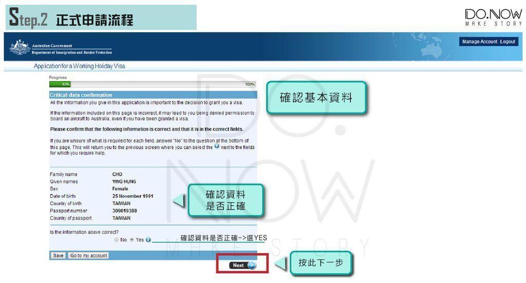 正式申請流程-04.jpg