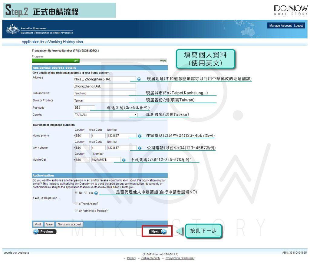 正式申請流程-06.jpg