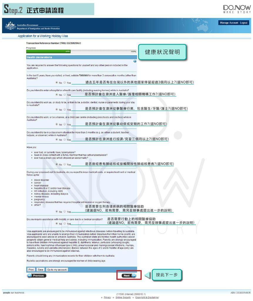 正式申請流程-08.jpg