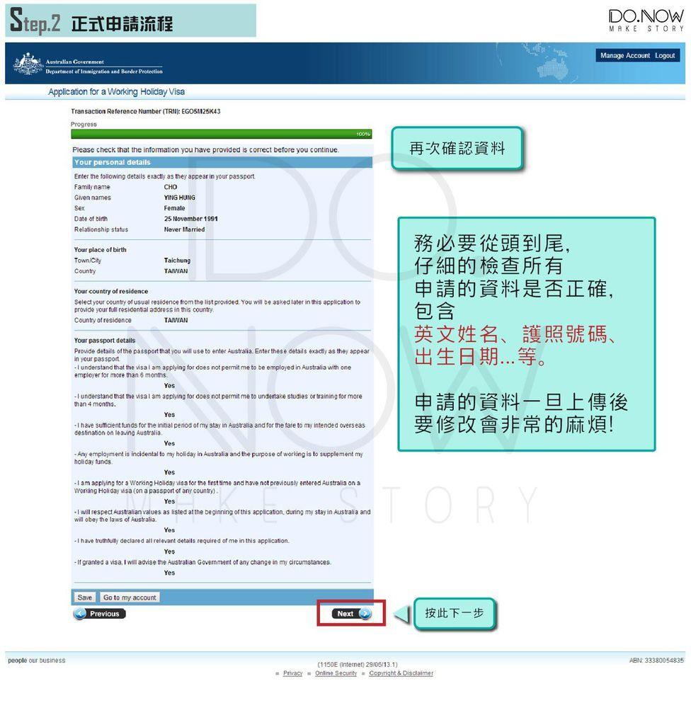 正式申請流程-11.jpg