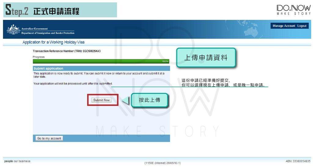 正式申請流程-12.jpg