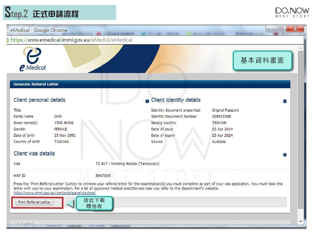 正式申請流程-19