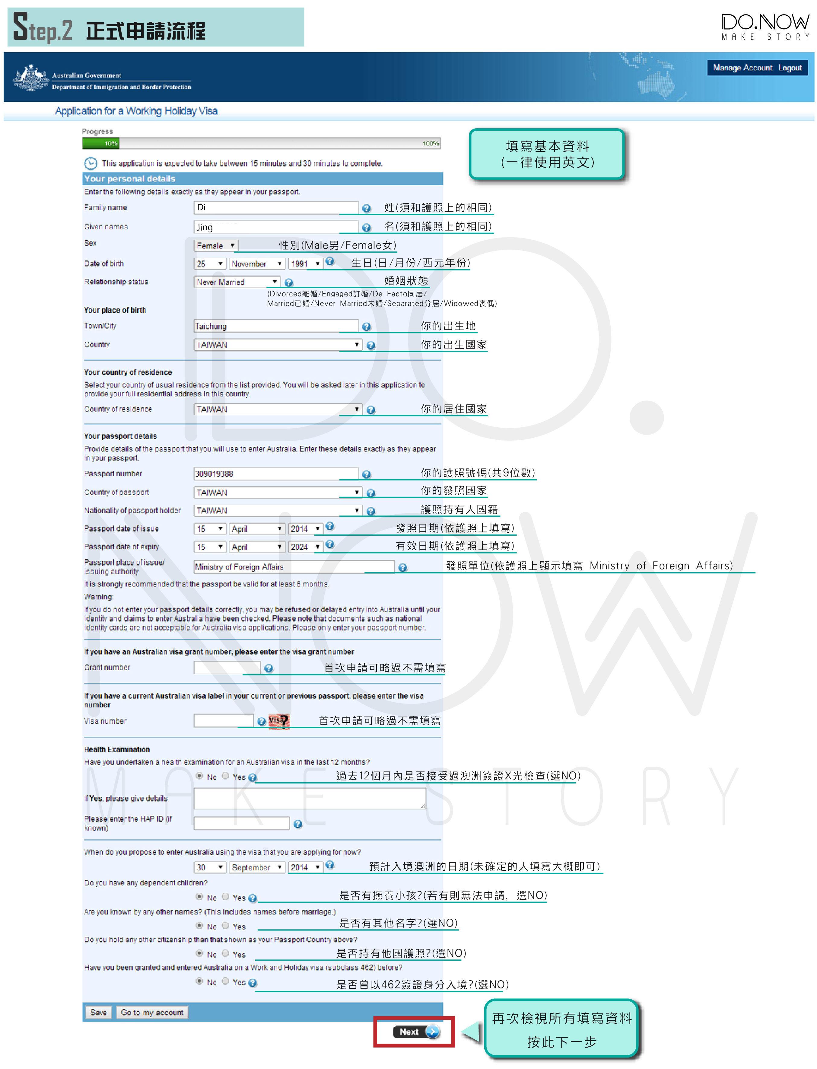 正式申請流程-03