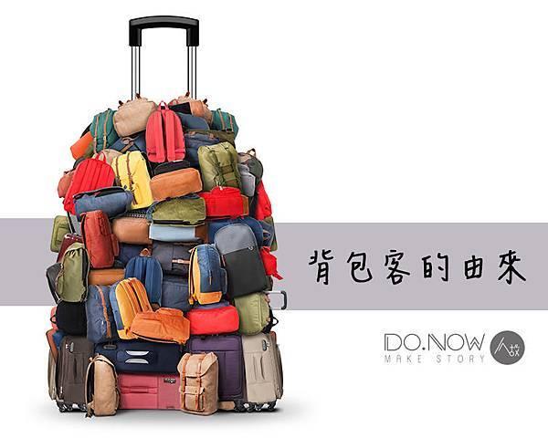 背包客的由來.jpg