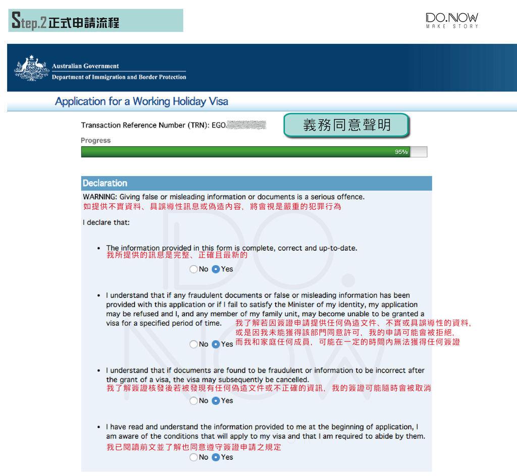 2016澳洲簽證教學-05.jpg