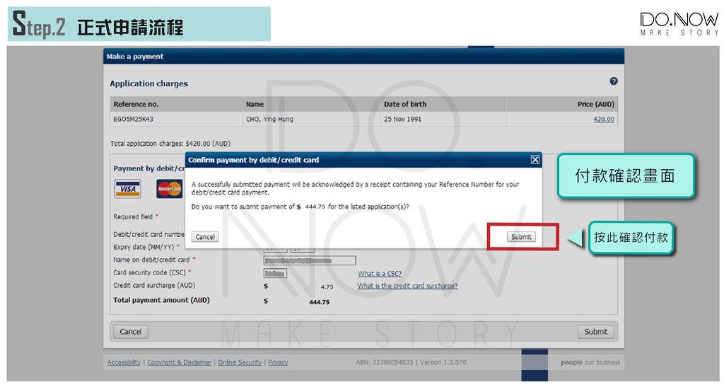 正式申請流程付款-14.jpg