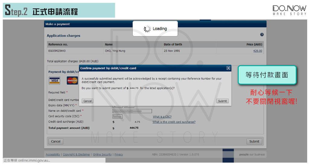 正式申請流程付款-15.jpg