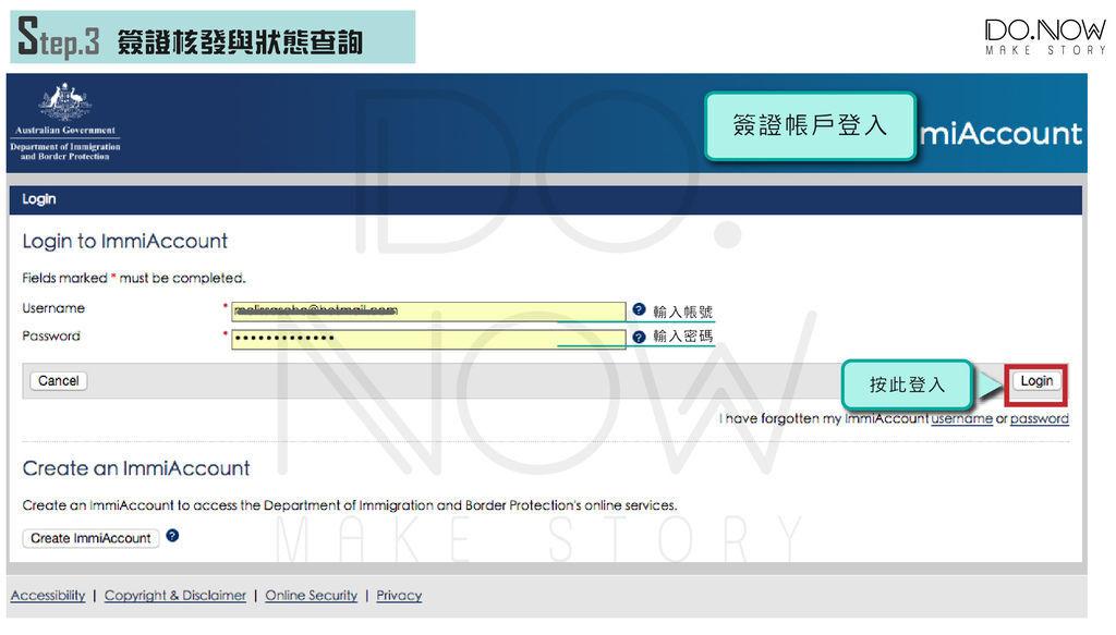 2016.Step3.簽證核發與帳號查詢(補).jpg