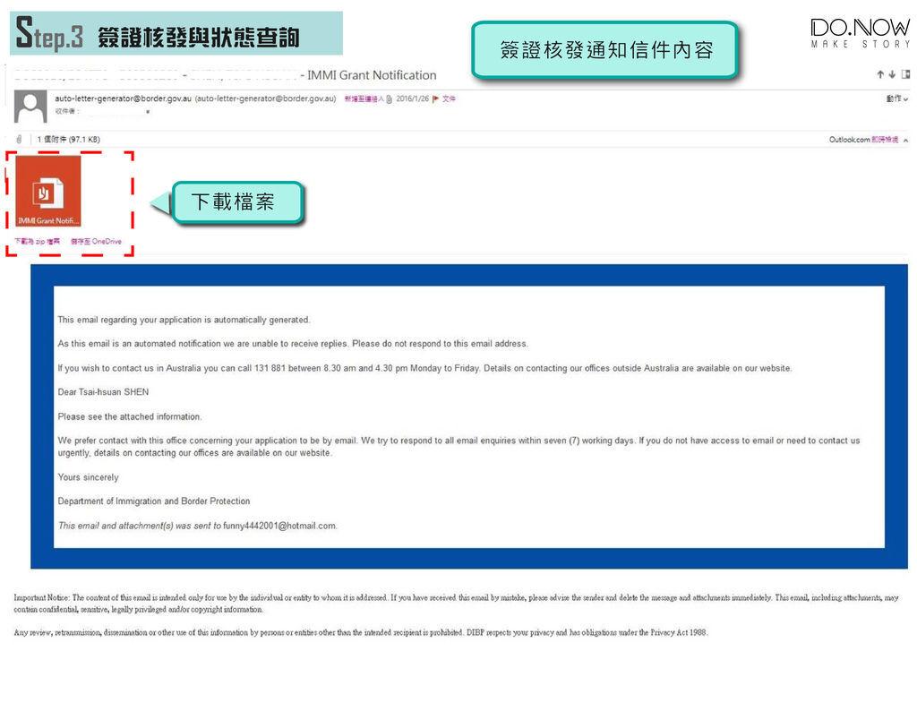 簽證信收到2.jpg
