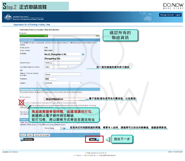 正式申請流程-07_0816改.jpg