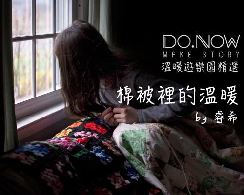 201609-DONOW_Blog_01.jpg