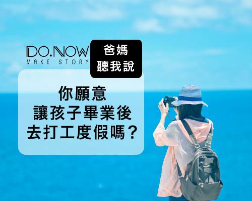201610-DONOW_Blog_05.jpg