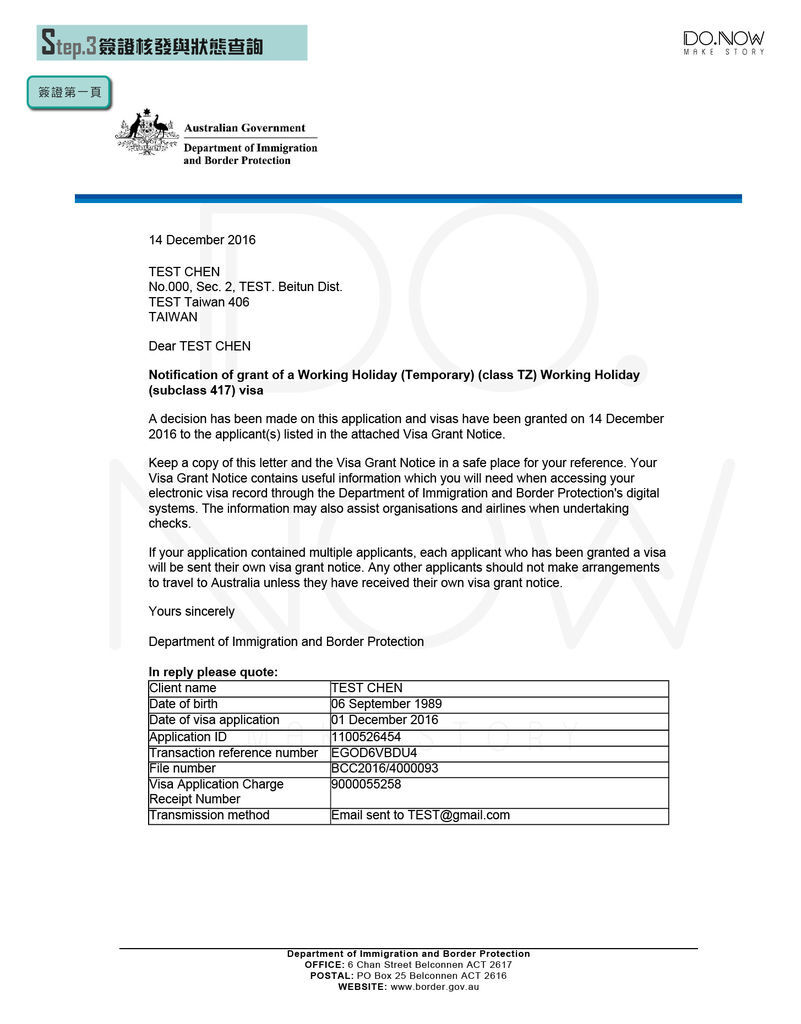 2017澳洲簽證更新簽證信-26.jpg