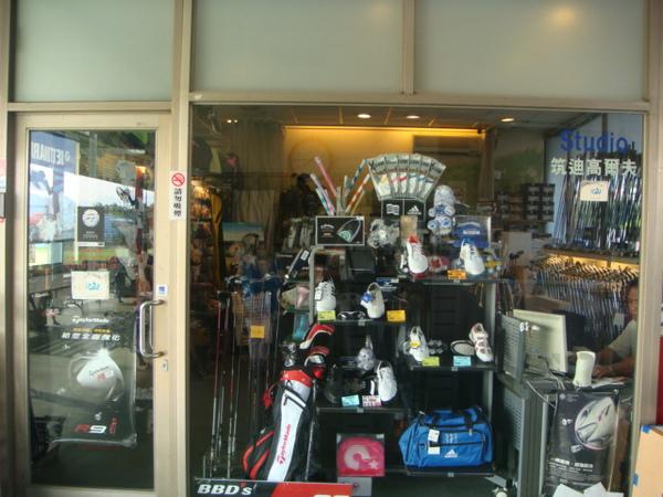 筑迪高爾夫球具店