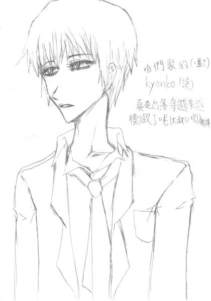 可愛的kyon