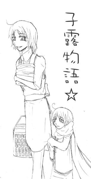 母親與孩子初戀故事(誤很大)