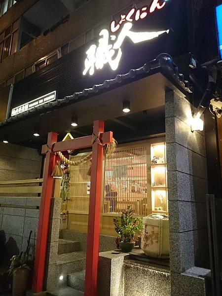 職人燒肉 (2).JPG