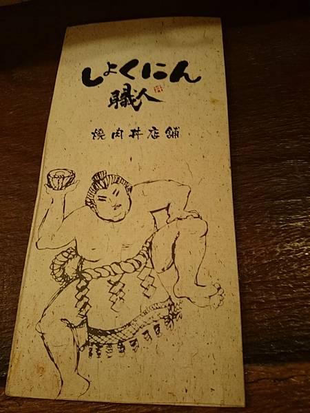 職人燒肉 (3).JPG