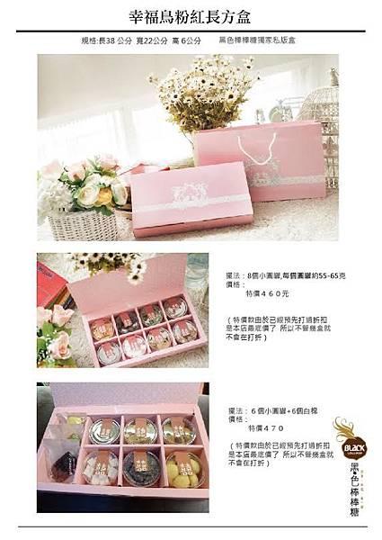 幸福鳥粉紅長方盒.jpg