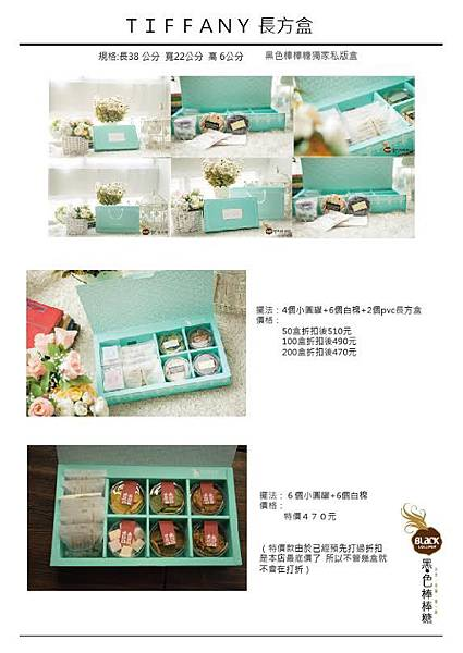 TIFFANY長方盒.jpg