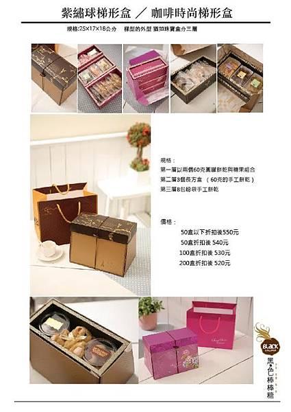 紫繡球梯形盒咖啡時尚梯形盒.jpg