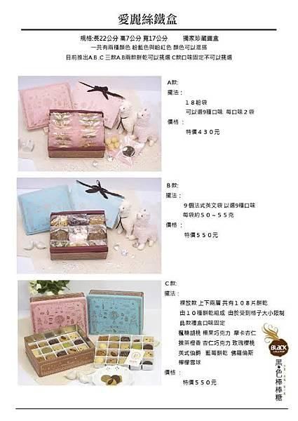 愛麗絲鐵盒.jpg