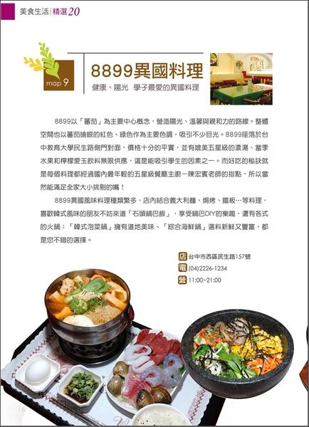 8899異國料理-16.jpg
